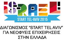 Logo_StartTelAviv2_250